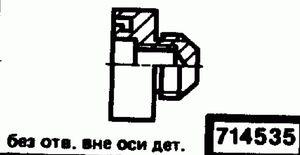 Код классификатора ЕСКД 714535