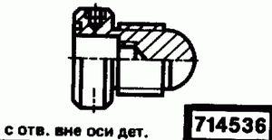 Код классификатора ЕСКД 714536