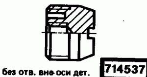 Код классификатора ЕСКД 714537