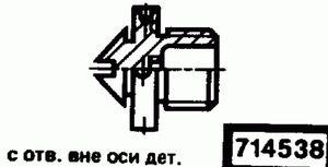 Код классификатора ЕСКД 714538