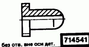 Код классификатора ЕСКД 714541
