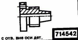 Код классификатора ЕСКД 714542