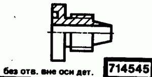 Код классификатора ЕСКД 714545