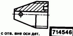 Код классификатора ЕСКД 714546
