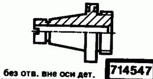 Код классификатора ЕСКД 714547