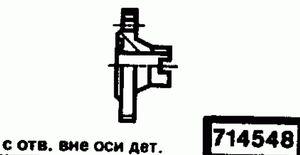 Код классификатора ЕСКД 714548
