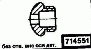 Код классификатора ЕСКД 714551