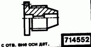 Код классификатора ЕСКД 714552