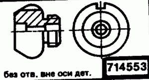 Код классификатора ЕСКД 714553