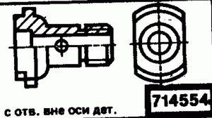 Код классификатора ЕСКД 714554