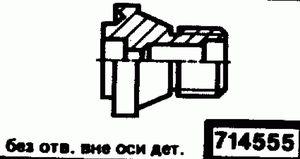 Код классификатора ЕСКД 714555