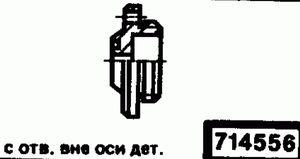 Код классификатора ЕСКД 714556