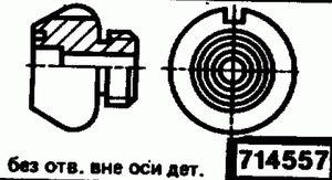 Код классификатора ЕСКД 714557