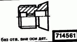 Код классификатора ЕСКД 714561