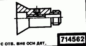 Код классификатора ЕСКД 714562