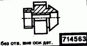 Код классификатора ЕСКД 714563