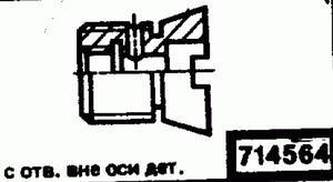 Код классификатора ЕСКД 714564