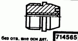 Код классификатора ЕСКД 714565