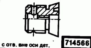 Код классификатора ЕСКД 714566