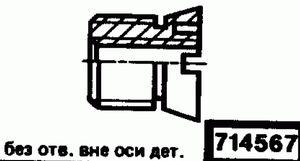 Код классификатора ЕСКД 714567
