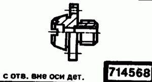 Код классификатора ЕСКД 714568