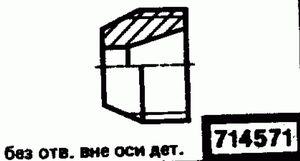 Код классификатора ЕСКД 714571