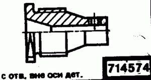 Код классификатора ЕСКД 714574