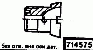 Код классификатора ЕСКД 714575