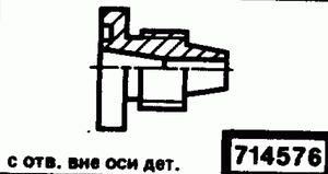Код классификатора ЕСКД 714576