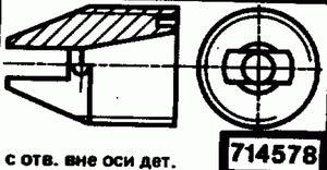 Код классификатора ЕСКД 714578