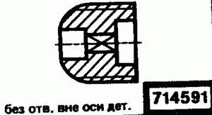 Код классификатора ЕСКД 714591