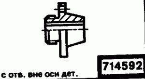 Код классификатора ЕСКД 714592