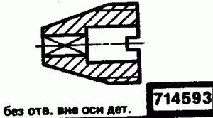 Код классификатора ЕСКД 714593