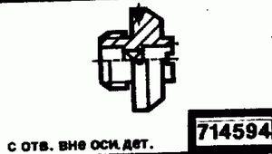 Код классификатора ЕСКД 714594