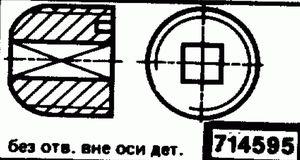 Код классификатора ЕСКД 714595