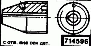 Код классификатора ЕСКД 714596