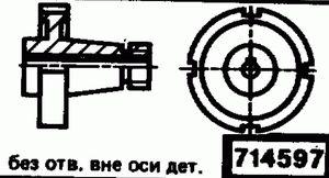 Код классификатора ЕСКД 714597