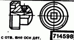 Код классификатора ЕСКД 714598