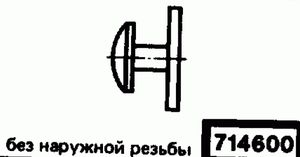 Код классификатора ЕСКД 7146