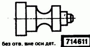 Код классификатора ЕСКД 714611