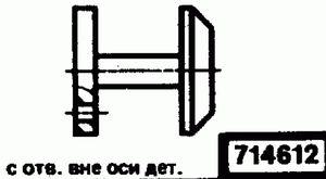 Код классификатора ЕСКД 714612