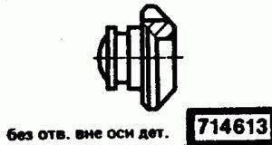 Код классификатора ЕСКД 714613