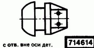 Код классификатора ЕСКД 714614