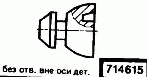 Код классификатора ЕСКД 714615