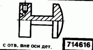 Код классификатора ЕСКД 714616