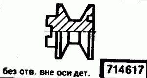 Код классификатора ЕСКД 714617