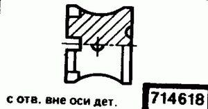 Код классификатора ЕСКД 714618