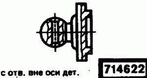 Код классификатора ЕСКД 714622