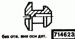Код классификатора ЕСКД 714623