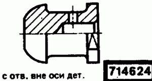 Код классификатора ЕСКД 714624
